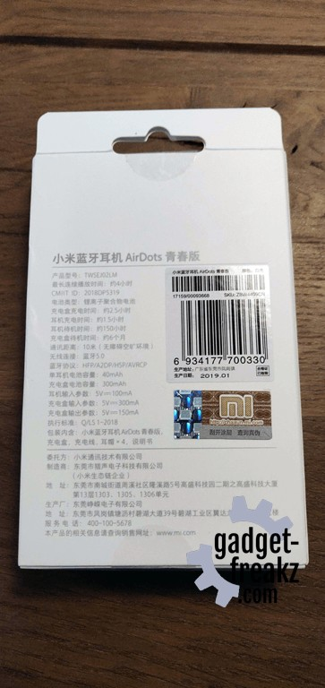 Xiaomi Mi AirDots box back